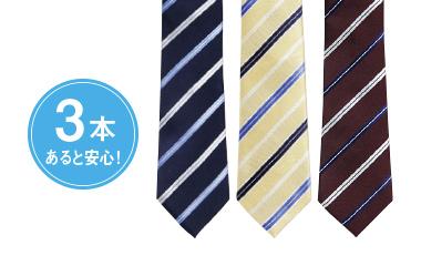 ネクタイの画像 3本あると安心!