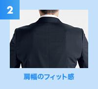 2 肩幅のフィット感