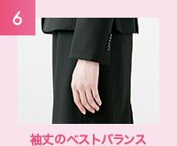 6 袖丈のベストバランス