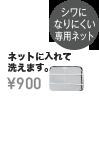シワになりにくい専用ネット ネットに入れて洗えます。¥900