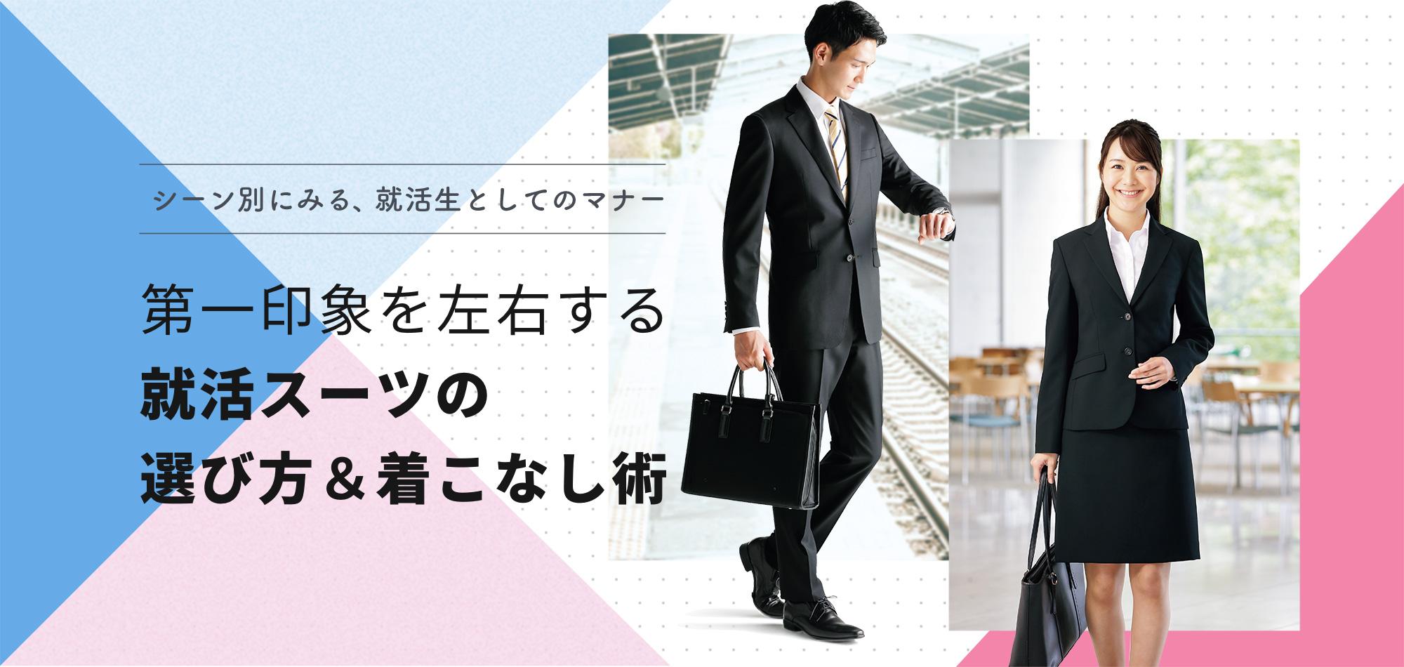 シーン別にみる、就活生としてのマナー 第一印象を左右する就活スーツの選び方&着こなし術