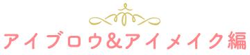 アイブロウ&アイメイク編