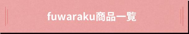 fuwaraku商品一覧