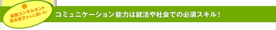 就職コンサルタント 坂本直文さんに聞いた!コミュニケーション能力は就活や社会での必須スキル!
