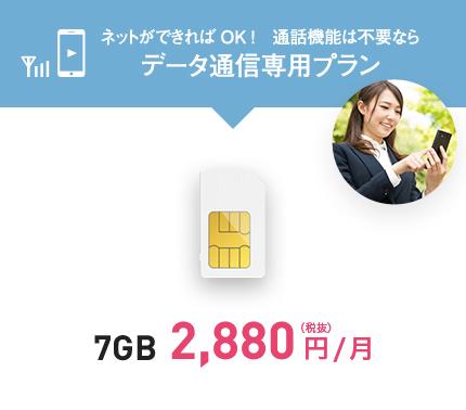 ネットができればOK!通話機能は不要ならデータ通信専用プラン 7GB 2,880円/月(税抜)
