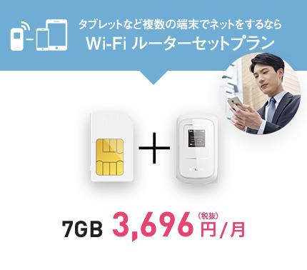 タブレットなど複数の端末でネットをするならWi-Fiルーターセットプラン 7GB 3,696円/月(税抜)