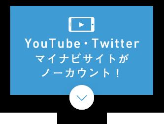 YouTube・Twitterマイナビサイトがノーカウント!