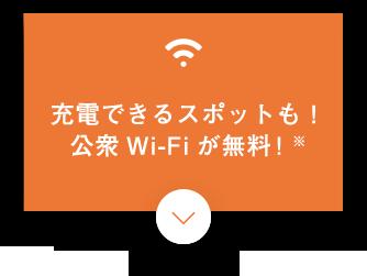 充電できるスポットも!公衆Wi-Fiが無料!※