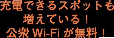 充電できるスポットも増えている!公衆Wi-Fiが無料!