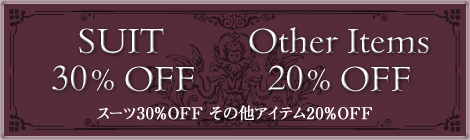 SUIT 30%OFF Other Items 20%OFF スーツ30%OFF その他アイテム20%OFF