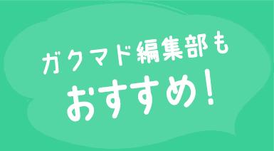ガクマド編集部もおすすめ!