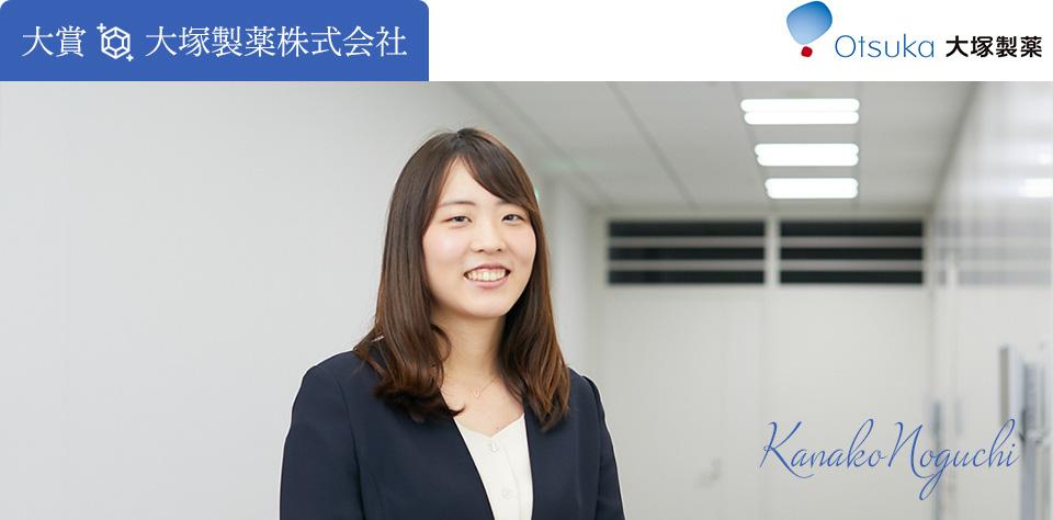 大賞 大塚製薬株式会社