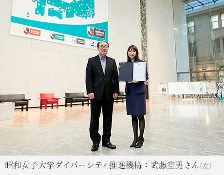昭和女子大学ダイバーシティ推進機構:武藤空男さん(左)