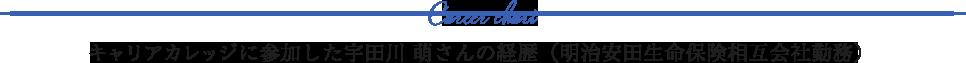 キャリアカレッジに参加した宇田川 萌さんの経歴(明治安田生命保険相互会社勤務)