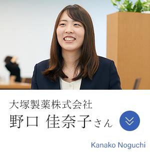 大塚製薬株式会社 野口 佳奈子さん