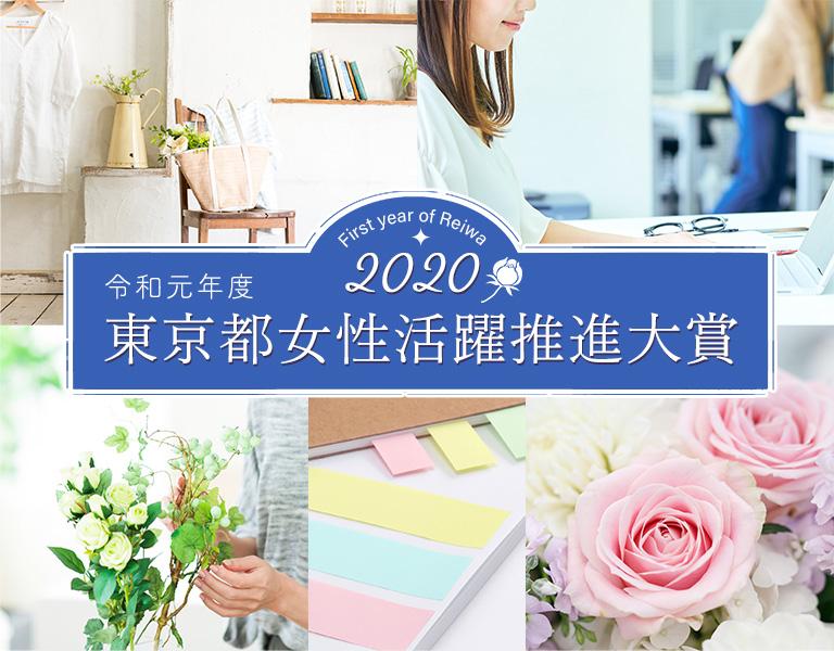 令和元年度 東京都女性活躍推進大賞