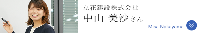 立花建設株式会社 中山 美沙さん