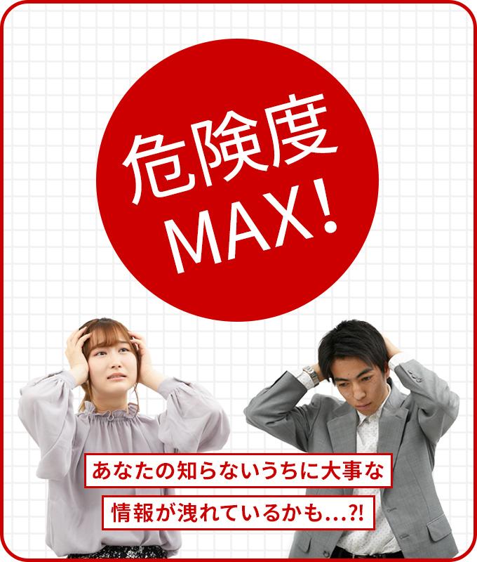 危険度MAX!