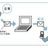 【第5回】人気の説明会に参加するために! メールをリアルタイムで確認する方法