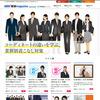 AOKI&マイナビスチューデント特設サイト「AOKI就活magazine」がオープン!