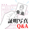 【Q&A編】納得の一枚を手に入れたい! 証明写真のテクニック。