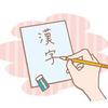【仕事に役立つ資格カタログ】日本漢字能力検定(漢検)