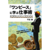 仕事に必要な事は『ワンピース』から学べる!? 100円で読める電子書籍アプリ「『ワンピース』に学ぶ仕事術」