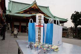 プレゼント用のボールペン500本を神田明神でご祈祷していただきました!