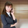 【電話マナー】急な電話にもドギマギしない! 就活中の電話対応マナー、5つのポイント