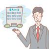 【仕事に役立つ資格カタログ】銀行業務検定