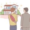 【仕事に役立つ資格カタログ】宅地建物取引主任者