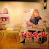 「逆境をバネに…!名古屋で『ビリギャル』展開催中!」