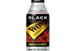 """""""焙煎を極めた""""ブラックコーヒー登場! 『ワンダ グランドワンダブラック』発売"""