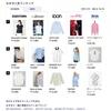 百貨店業界の新たな動き!? 「Yahoo!検索」ファッション機能に伊勢丹オンラインストアのアイテム登場!