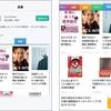 SmartNews、「読書チャンネル」をリリース