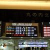 【節約】関西⇔東京に通うときの交通費&宿泊費の節約方法