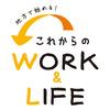 地方で始める!これからのWORK&LIFE
