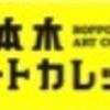 日本一のふざけた会社!? 「バーグハンバーグバーグ」代表が登場するクリエイティブセミナー開催