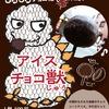 ホッと一息♪ チョコレート専門店MAMANOから「アイスチョコ獣」新登場