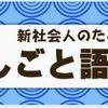 【新社会人のための「 しごと語」辞典】~超・基本編~