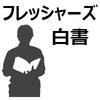 内定学生の今年一番気になったニュースは「東京五輪開催決定」