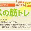 【ビジネスの筋トレ】STEP5:根掘り葉掘り聞く練習