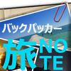【世界一周バックパッカーの旅ノート】vol.1:旅立つことを迷う大学生の君へ。
