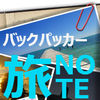 """【世界一周バックパッカーの旅ノート】vol.9:旅の""""カタチ""""は自由! 世界には、ユニークな旅人が大勢います"""