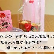 バレンタインの「手作りチョコvs市販チョコ」社会人男性が喜ぶのは⁉ 嬉しかったエピソードも聞いてみた