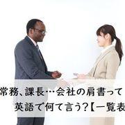 専務、常務、課長…会社の肩書って英語で何て言う?【一覧表つき】