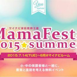 ★開催終了★マイナビ家庭教師の『ママフェス2015☆SUMMER』のお知らせ