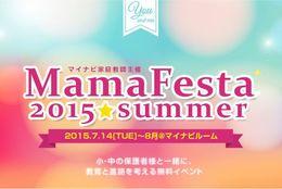 ★開催終了★『ママフェス2015☆SUMMER』第2弾!開成番長の講演会『夏休みを成功へ導く母親力』