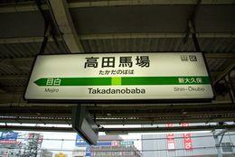 「高田馬場」「吹田」「長崎市文教町」日本全国で「大学生が多い」と思う街は?