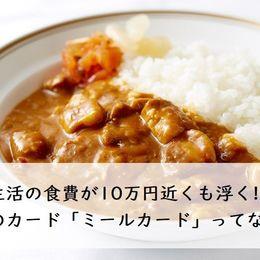 大学生活の食費が10万円近くも浮く!? 魔法のカード「ミールカード」ってなに?